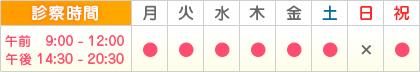 ライブカイロ院【痛みと真剣に向き合います!!】|名古屋市守山区・春日井の整体院 カレンダー