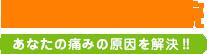 ライブカイロ院【痛みと真剣に向き合います!!】|名古屋市守山区・春日井の整体院 ロゴ